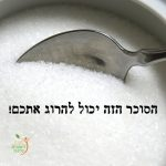 סוכר יכול להרוג אותך