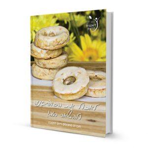 חוברת מתכוני חנוכה בריאים במתנה